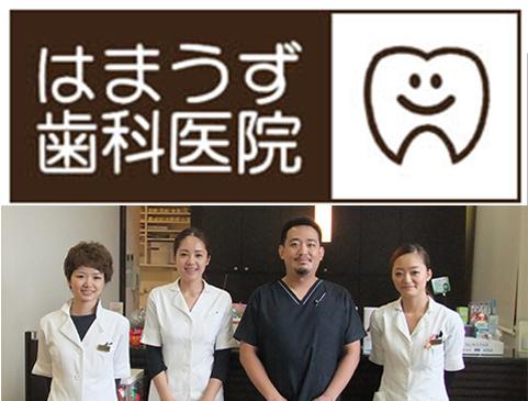 はまうず歯科医院
