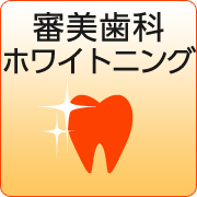 sicon_cosmetic_dentistry_whitening_product.png