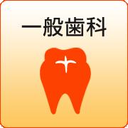 sicon_dental_general_practice.png