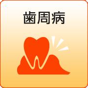 sicon_periodontal_disease.png